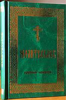 Молитвослов. Пасхальний канон. Годинник Великодня. Великим шрифтом., фото 1