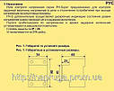 """Реле контроля напряжения РН-S-40А серия """"Super"""" АсКО-Укрем, фото 2"""