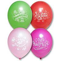 """Гелиевые шары латексные круглые с рисунком 1103-0127 шар с рисунком 14"""" с Днем рРождения, фото 1"""