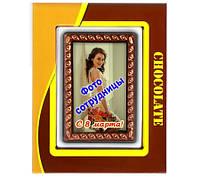 Шоколадная открытка в поадрок для девушки. Может быть с вашим рисунком, фото 1