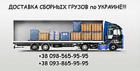 Доставка сборных грузов из Кривого Рога, Днепропетровская обл по Украине. Перевозка грузов по городу. Груз