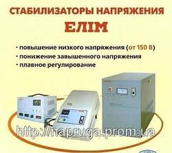 Стабилизатор напряжения для котла СНАП-500 ЭЛИМ-Украина   однофазный электро-механический(сервомоторный)