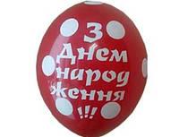"""Латексные шары круглые с рисунком 1103-1332 шелкография пастель 14"""" с Днем Рождения горошек"""