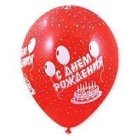 """Латексные шары круглые с рисунком 1103-0272 шелкография пастель 14"""" с Днем Рождения торт"""