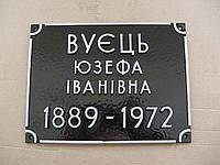 Изготовление мемориальных табличек для надгробий