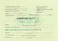 Доверенность БСО 50 №  х 1экз 40бл/пач