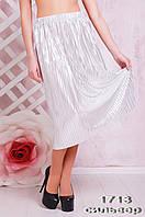 Женская стильная юбка гофре на резинке.