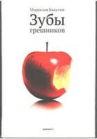 Зубы грешников. Мирослав Бакулин. Сборник рассказов.