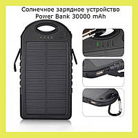 Солнечное зарядное устройство Power Bank 30000 mAh