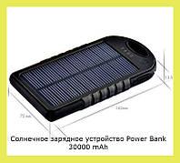 Солнечное зарядное устройство Power Bank 30000 mAh!Акция
