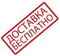 Бесплатная доставка!!! при заказе свыше 5000 грн