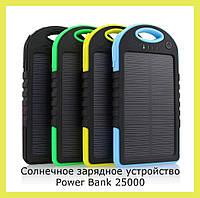 Солнечное зарядное устройство Power Bank 25000 mAh!Акция