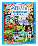 М.Пришвин: Расказы о животных малышам
