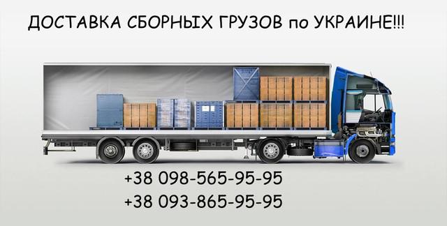 Доставка сборных грузов по Украине