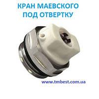 """Кран Маевского 1/2"""" под отвертку"""