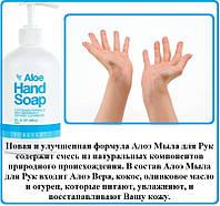 Алоэ Мыло для Рук, Форевер, США, Aloe Hand Soap, 473 мл