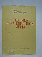 Гат Й. Техника фортепьянной игры.