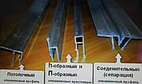 Алюминиевый профиль для натяжных полков, фото 1