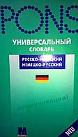 PONS. Универсальный словарь. Русско-немецкий, немецко-русский: 75000 слов