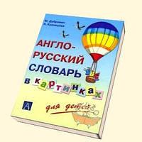 Англо-русский словарь в картинках для детей  М. Дубровин, Н. Кузнецова