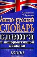 Англо-русский словарь сленга и ненормативной лексики: Более 18 тыс. слов и выражений