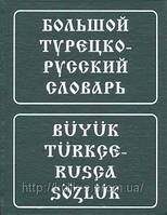 Баскаков, А. Н. ; Голубева, Н. П. ; Кямилева, А. А. и др.  Большой турецко-русский словарь