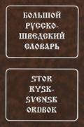 Большой русско-шведский словарь