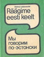 "Х. Леберехт. ""Мы говорим по-эстонски"""