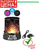Ночник звездное небо Star Master