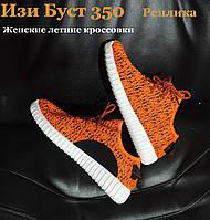 Кроссовки женские Adidas Yeezy Boost 350 (Адидас Изи буст). Оранжевые. Реплика.