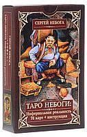 Таро Небоги: Инфернальная реальность. 78 карт + инструкция