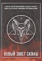 Новый Завет Сатаны
