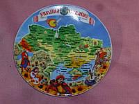 """Тарелочка настенная фарфоровая """"Карта Украины"""" 10 см.диаметр"""