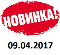 Поступления за 09 апреля 2017