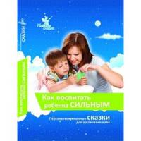 Раннее развитие Книга «Как воспитать ребенка сильным», методика и сказки, УМНИЦА У5012