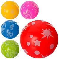 Мяч детский MS 0926, 5 дюймов, ПВХ, 45г, 3вида(5 цветов)