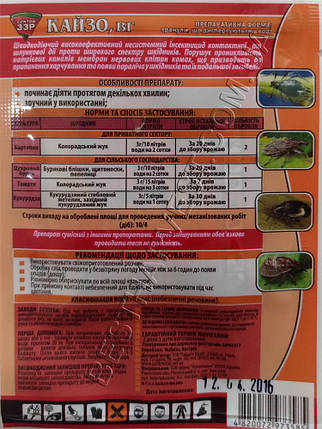 Инсектицид Кайзо 3 гр, оригинал, фото 2