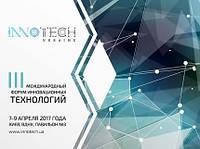 9 апреля мы на выставке-конференции InnoTech Ukraine
