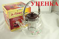 Уценка***Заварник стеклянный с ситечком чайник для чая UC2772