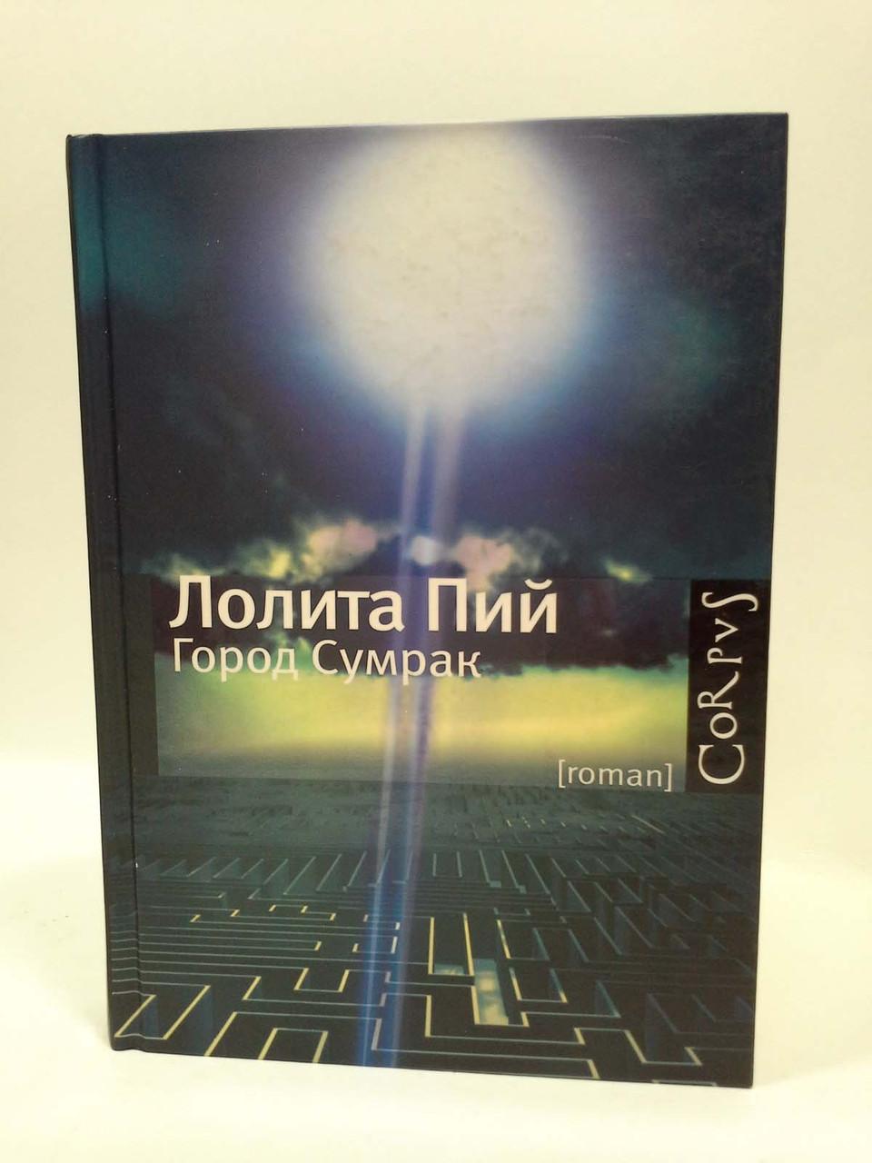 АСТ Corpus Пій Місто Сутінок