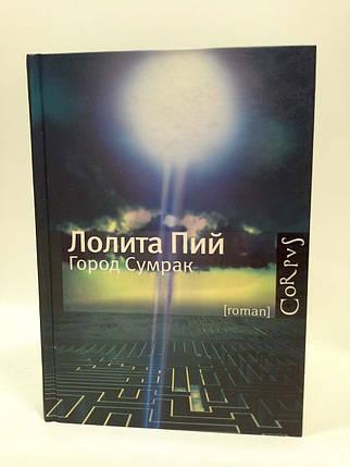 АСТ Corpus Пій Місто Сутінок, фото 2