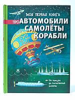 АСТ Моя первая книга про автомобили самолеты корабли От повозки до космической ракеты