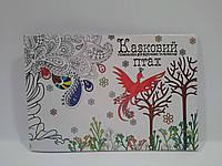 Антистрес Казковий птах Розмальовка для відпочинку та релаксації
