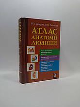 Богдан Атлас анатомії людини Самусєв