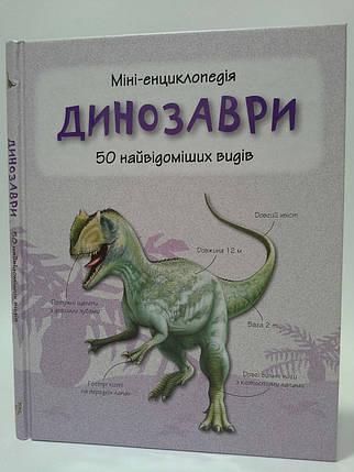 Країна мрій Міні енц Динозаври 50 найвідоміших видів, фото 2