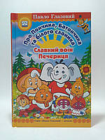 Стебеляк Діткам Глазовий Про Пончика Батончика та білого слоника Славний воїн Печериця