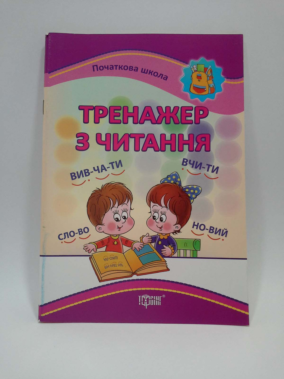 Торсінг Початкова школа Тренажер з читання