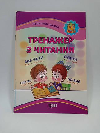 Торсінг Початкова школа Тренажер з читання, фото 2