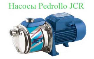 Насос Pedrollo JCRm 15M