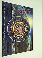 """Эзо """"Календарь-2017"""" Осипенко Астрологический календарь для Украины"""